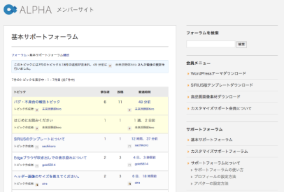 ALPHA WordPress Theme・サポートフォーラム.PNG