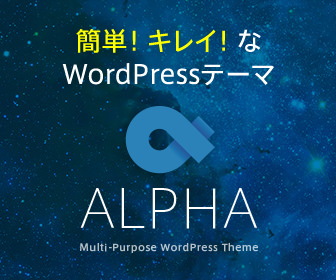 ALPHA WordPress Theme・336.jpg