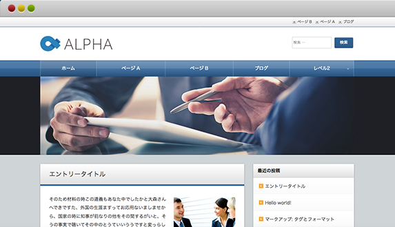 ALPHA WordPress Theme・サイト.PNG